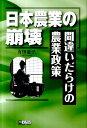 【送料無料】日本農業の崩壊 [ 有田恵子 ]