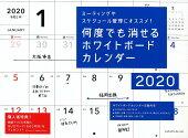 2020 何度でも消せる ホワイトボードカレンダー