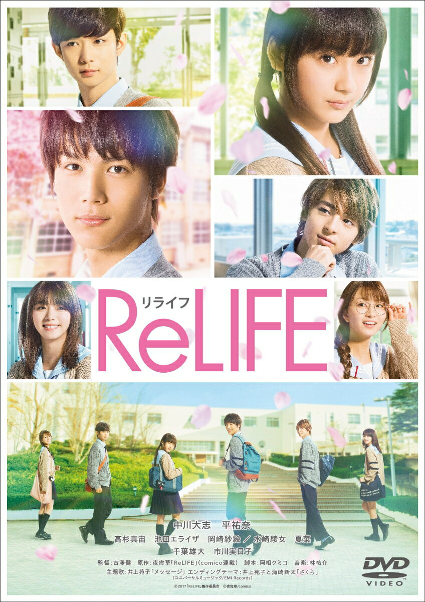 ReLIFE リライフ画像