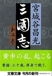 三国志(第2巻) (文春文庫) [ 宮城谷昌光 ]