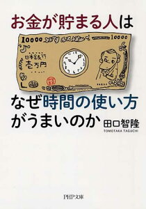【送料無料】お金が貯まる人はなぜ時間の使い方がうまいのか [ 田口智隆 ]