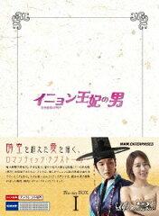 【送料無料】イニョン王妃の男 Blu-ray BOX1【Blu-ray】 [ チ・ヒョヌ ]