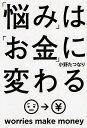 「悩み」は「お金」に変わる (角川フォレスタ) [ 小野たつなり ]