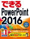 できるPowerPoint 2016 Windows 10/8.1/7対応 [ 井上香緒里 ]