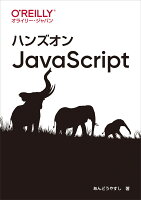 ハンズオンJavaScript