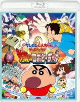 映画 クレヨンしんちゃん ガチンコ!逆襲のロボとーちゃん 【Blu-ray】