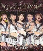 ℃-ute武道館コンサート2013『Queen of J-POP〜たどり着いた女戦士〜』【Blu-ray】