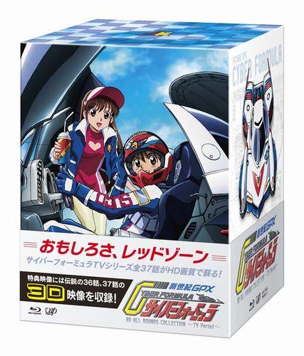 キッズアニメ, その他 GPX BD ALL ROUNDS COLLECTION TV Period Blu-ray