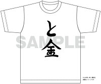 【楽天ブックス限定グッズ】週マガネットショップ それでも歩は寄せてくる Tシャツ(Lサイズ)