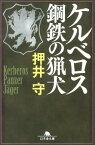 ケルベロス鋼鉄の猟犬 (幻冬舎文庫) [ 押井守 ]