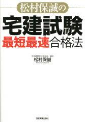 松村保誠の宅建試験最短最速合格法 [ 松村保誠 ]
