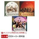 【楽天ブックス限定同時購入特典】CHALLENGER (初回限定盤A+初回限定盤B+通常盤 CD ONLYセット)(A4クリアファイル) [ JO1 ]・・・