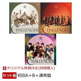 【楽天ブックス限定同時購入特典】CHALLENGER (初回限定盤A+初回限定盤B+通常盤 CD ONLYセット)(A4クリアファイル)