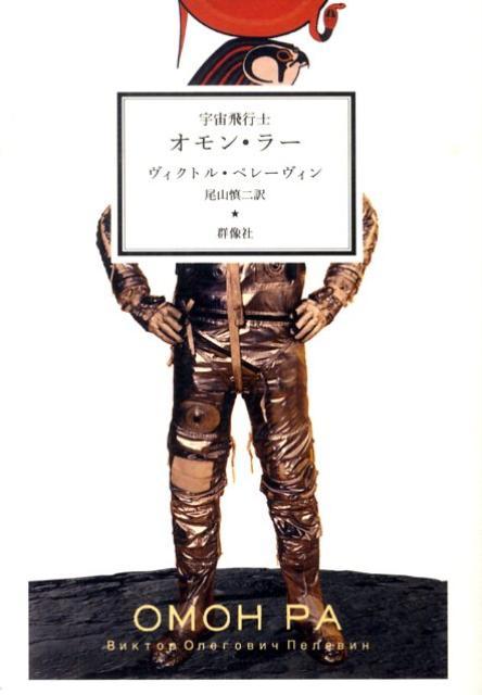 宇宙飛行士オモン・ラー画像
