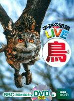 学研の図鑑LIVE(ライブ)鳥