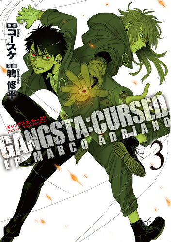 GANGSTA:CURSED. 3画像