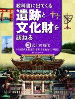 (3)武士の時代(平安時代末期・鎌倉・室町・安土桃山・江戸時代)