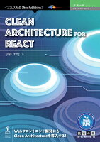【POD】Clean Architecture for React