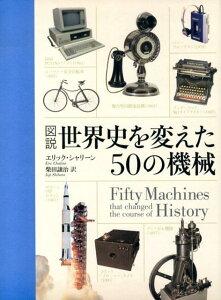 【送料無料】図説世界史を変えた50の機械 [ エリック・シャリーン ]