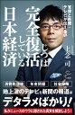 官僚と新聞・テレビが伝えないじつは完全復活している日本経済 [ 上念 司 ]