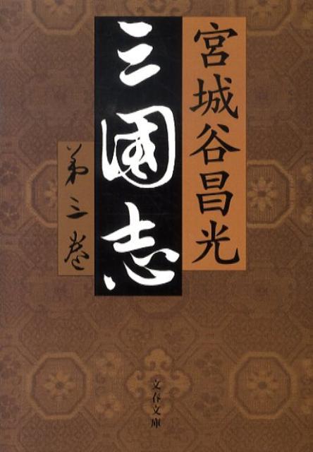 三国志(第3巻) (文春文庫) [ 宮城谷昌光 ]