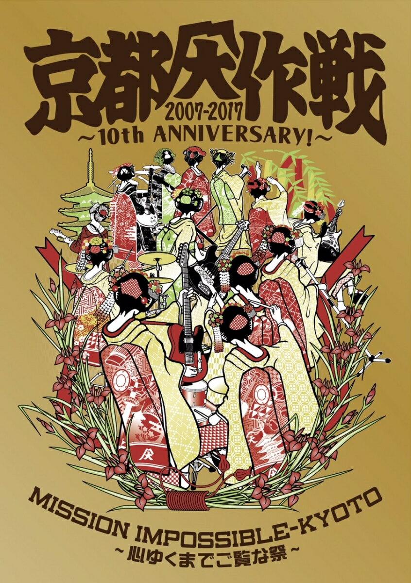 京都大作戦2007-2017 10th ANNIVERSARY! 〜心ゆくまでご覧な祭〜(完全生産限定盤)(Tシャツ:M)【Blu-ray】