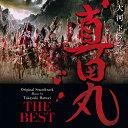 NHK大河ドラマ 真田丸 オリジナル・サウンドトラック THE BEST [ 服部隆之 ]