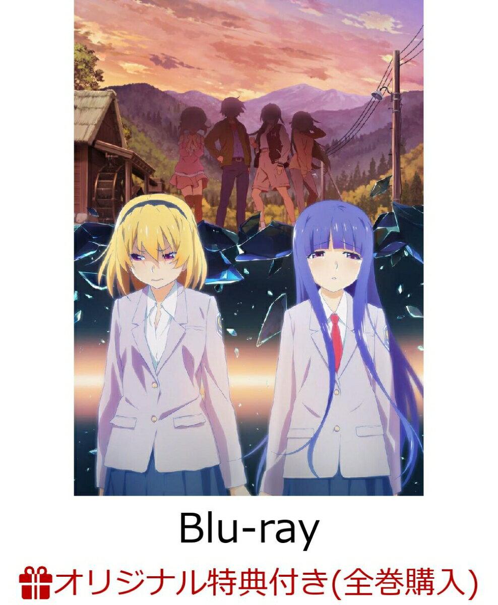 【楽天ブックス限定全巻購入特典】ひぐらしのなく頃に卒 其の四【Blu-ray】(オリジナルB5アクリルスタンド)