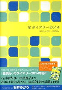 【送料無料】星ダイアリー(2014) [ 石井ゆかり ]