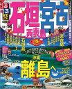 【送料無料】るるぶ石垣 宮古 西表島'13〜'14