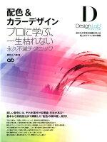 9784797359237 - 2019年デザインやイラストの配色の勉強に役立つ書籍・本