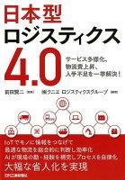 日本型ロジスティクス4.0 サービス多様化、物流費上昇、人手不足を一挙解決