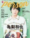 TVガイドPERSON(vol.81) 話題のPERSONの素顔に迫るPHOTOマガジン 特集:亀梨和也 未来のために今を生きる。 (TOKYO NEWS MOOK)