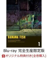 【楽天ブックス+店舖共通全巻購入特典対象 & 先着特典】BANANA FISH Blu-ray Disc BOX 1(完全生産限定版)(ステッカー付)【Blu-ray】