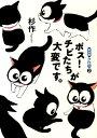 【送料無料】クロ號(2)新装版 [ 杉作 ]