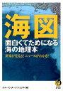 海図 面白くてためになる海の地理本 (Kawade夢文庫) [ ロム・インターナショナル ]