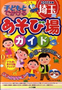 【送料無料】子どもとでかける埼玉あそび場ガイド(2011年版)