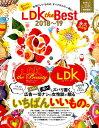 LDK the Best(2018〜19) 暮らしから美容まで、本当にいいものの、すべてがこの (晋遊舎ムック LDK特別編集)