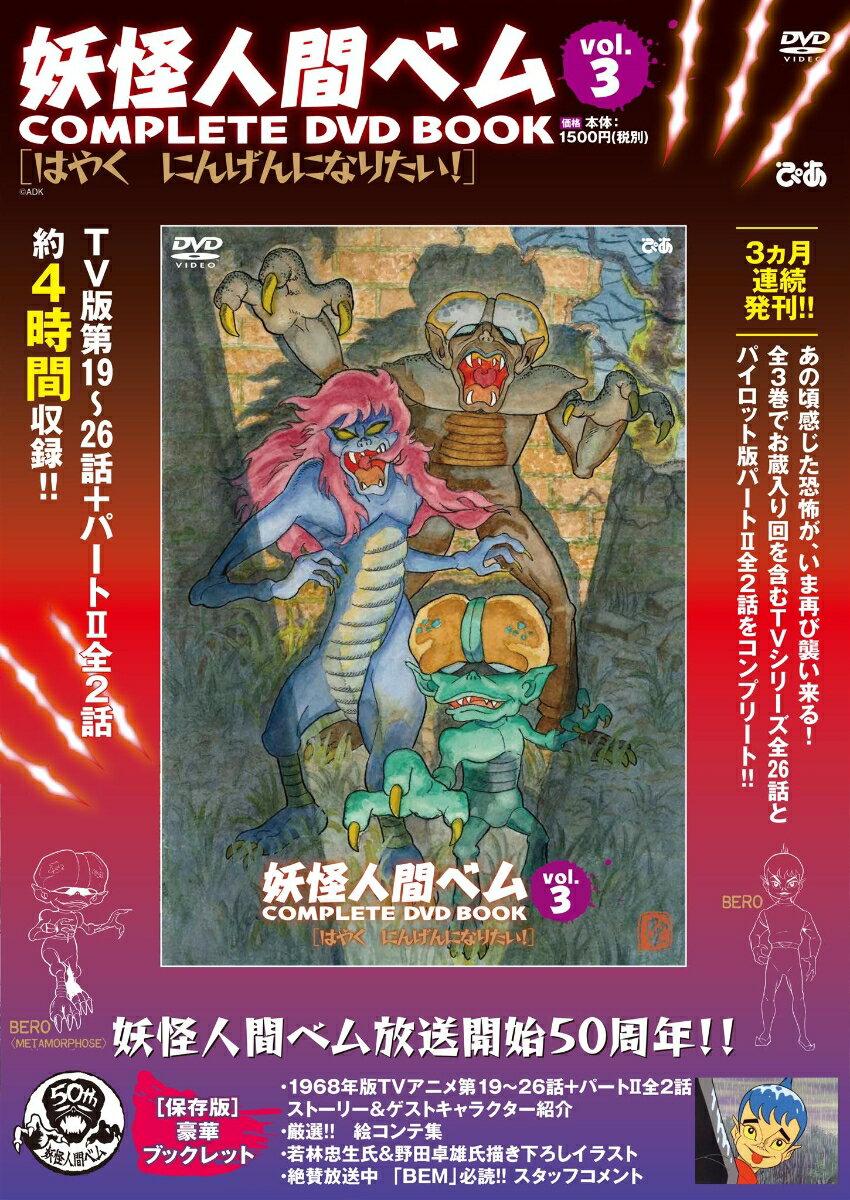 DVD>妖怪人間ベムCOMPLETE DVD BOOK(vol.3)画像
