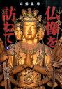 仏像を訪ねて(下(高知愛媛編)) 四国霊場 [ 桜井恵武 ]
