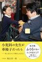 小児科の先生が車椅子だったら (ちいさい・おおきい・よわい・つよい No.123) [ 熊谷 晋一郎 ]