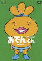 おでんくん DVD-BOX3
