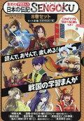 学習まんが日本の伝記SENGOKU(8巻セット)