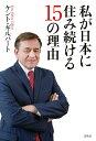 私が日本に住み続ける15の理由 [ ケント・ギルバート ]