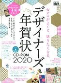 デザイナーズ年賀状CD-ROM(2020)