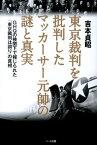 東京裁判を批判したマッカーサー元帥の謎と真実 GHQの検閲下で報じられた「東京裁判は誤り」の真相 [ 吉本貞昭 ]