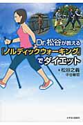 Dr.松谷が教える「ノルディックウォーキング」でダイエット