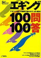 【バーゲン本】エギング100問100答