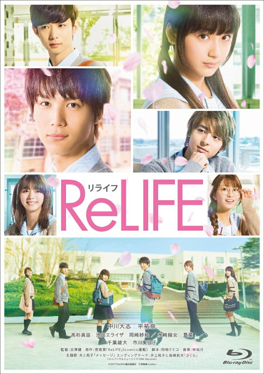 ReLIFE リライフ 豪華版【Blu-ray】画像