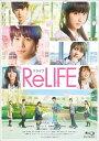 ReLIFE リライフ 豪華版【Blu-ray】 [ 中川大志 ]